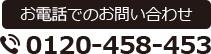 お電話でのお問い合わせ 0120-458-453