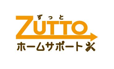 Zutto ホームサポート
